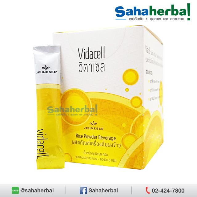 Jeunesse Vidacell เจอเนสส์ วิดาเซล ผลิตภัณฑ์เครื่องดื่มผงข้าว SALE 60-80% ฟรีของแถมทุกรายการ