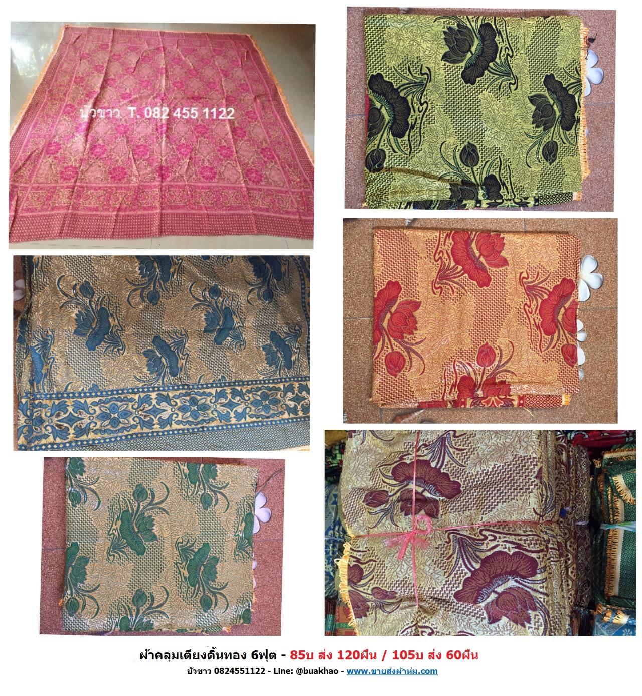 ผ้าคลุมเตียง ดิ้นทอง 6ฟุต คละสี ผืนละ 85บาท ส่ง 120ผืน