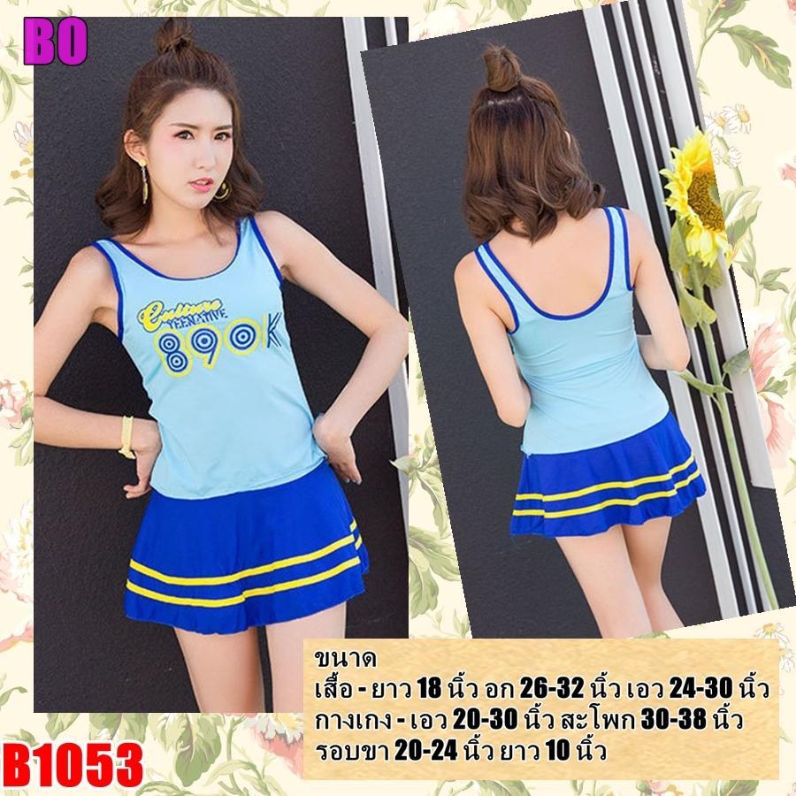 B1053 ชุดว่ายน้ำ เสื้อ+กางเกง เสื้อแบบเสื้อกล้าม สีฟ้า มีฟองน้ำเสริม กางเกงขาสั้นทรงกระโปรงด้านนอก สีน้ำเงิน ใส่สวยจ้า