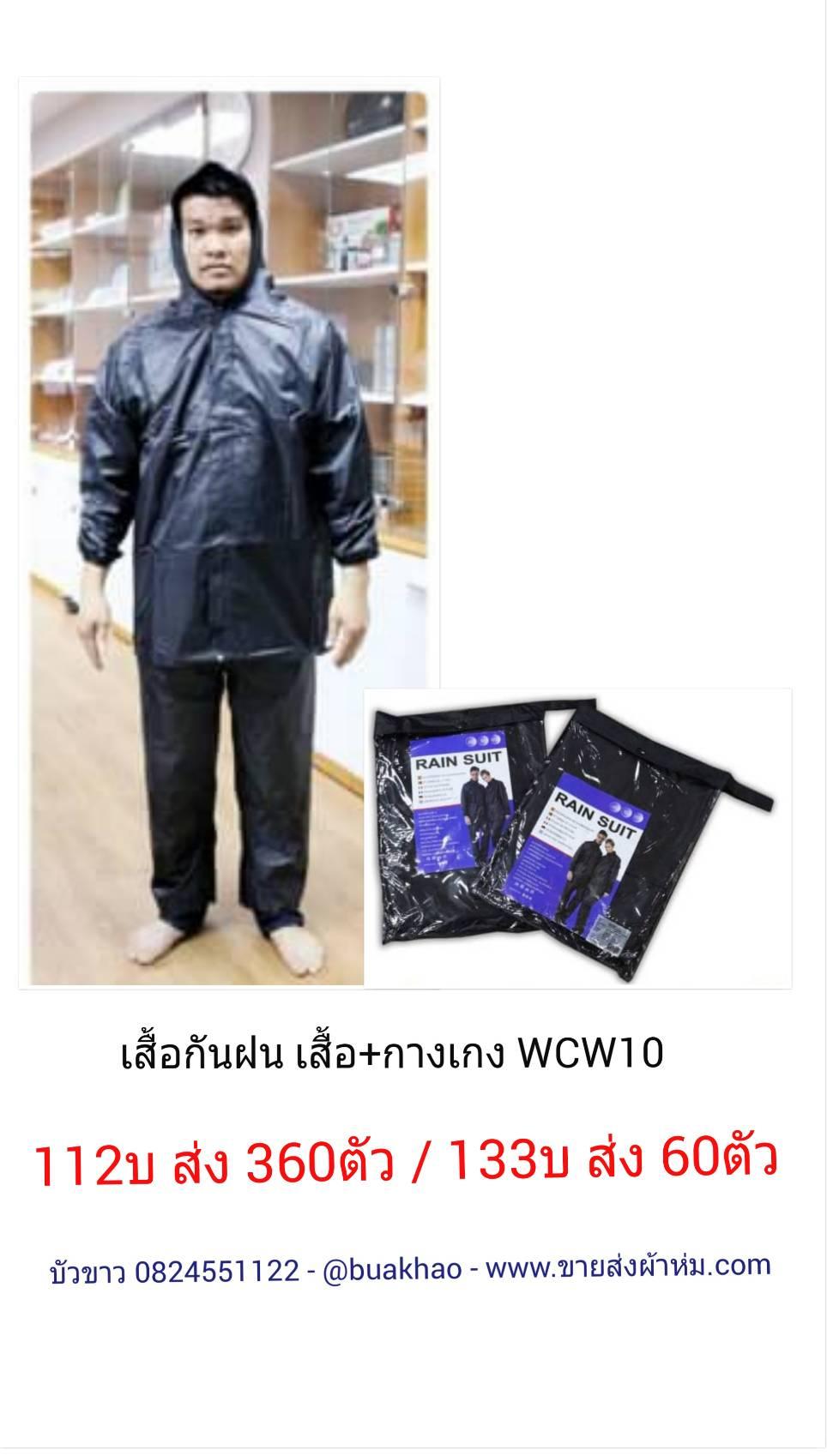 เสื้อกันฝน เสื้อ+กางเกง ชุดละ 133บ ส่ง 60ตัว