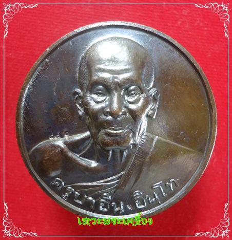 เหรียญบาตรน้ำมนต์หลังยันต์ยอดไจยะเบงชร๑๒นักษัตร(เนื้อทองแดงรมดำ.) รุ่นไจยะเบงชร ครูบาอิน อินโท วัดฟ้าหลั่ง จ.เชียงใหม่