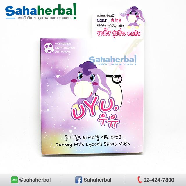 อูยู มาร์ค มาร์คนมลา UYU Donkey Milk Sheet Mask SALE 60-80% ฟรีของแถมทุกรายการ