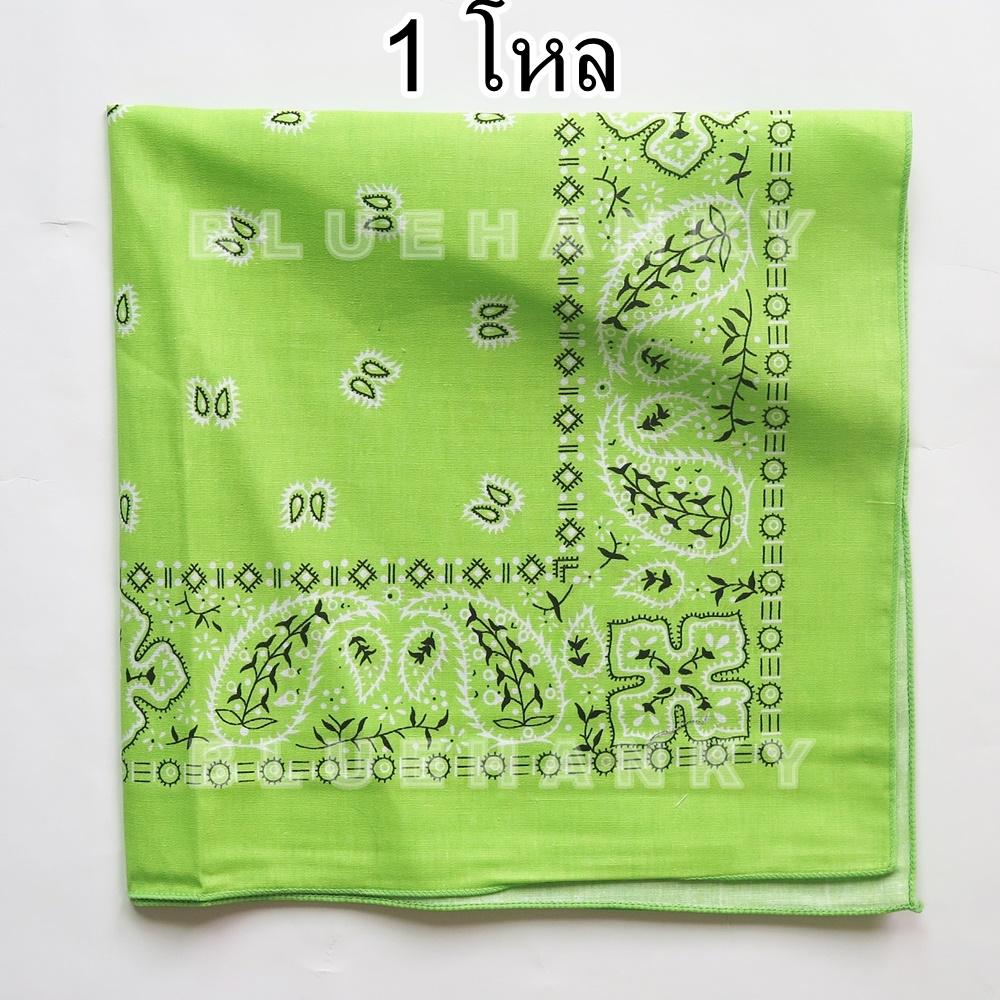 1โหล สีเขียวตอง ผ้าพันคอคาวบอย ผ้าโพก Bandanas Prisley