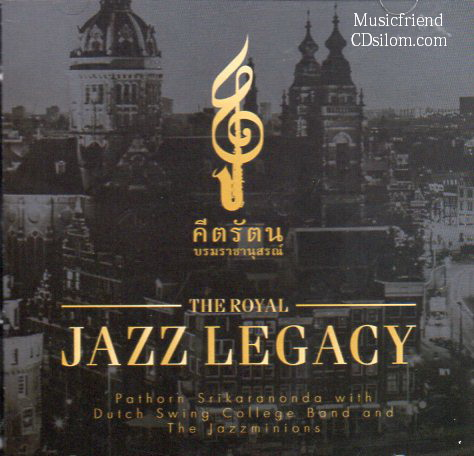 CD,คีตรัตน บรมราชานุสรณ์ - The Royal Jazz Legacy(2CD)