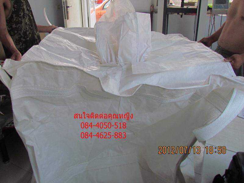ถุงจัมโบ้ตัดใหม่ มีซับไน 1 ตัน (สีขาว), ถุงจัมโบ้