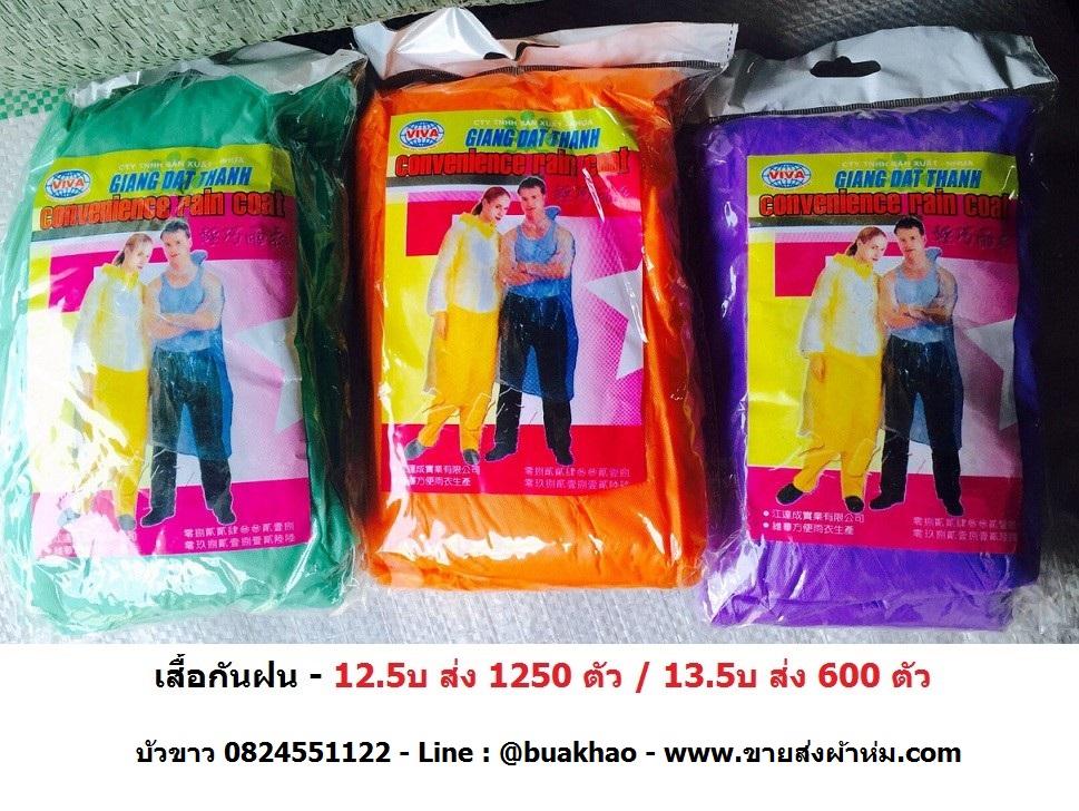 เสื้อกันฝน ผู้ใหญ่ คละสี ตัวละ 12.5 บาท ส่ง 1250 ตัว