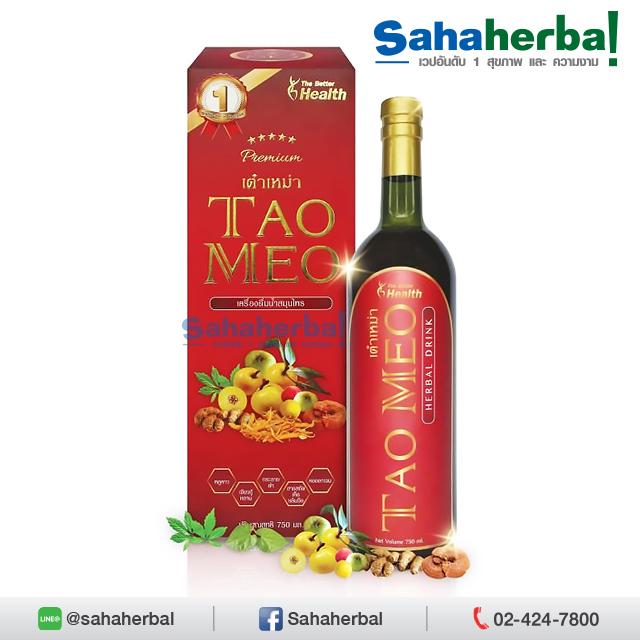 TAO MEO Herbal Drink เต๋าเหม่า เครื่องดื่มน้ำสมุนไพร SALE 60-80% ฟรีของแถมทุกรายการ