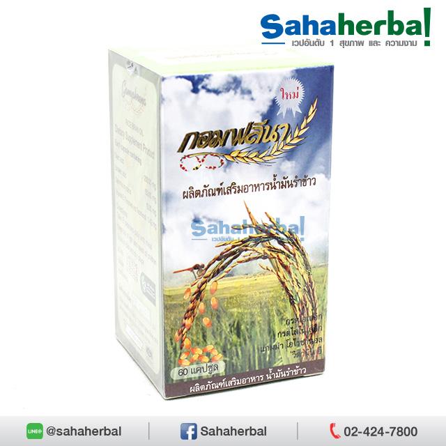 น้ำมันรำข้าวจมูกข้าว Gomphrena กอมฟลีนา SALE 60-80% ฟรีของแถมทุกรายการ