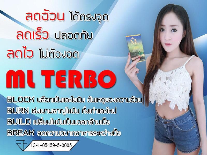 MLterbo เทอร์โบชาเขียว ลดน้ำหนัก 3-5 กิโลใน 10 วัน