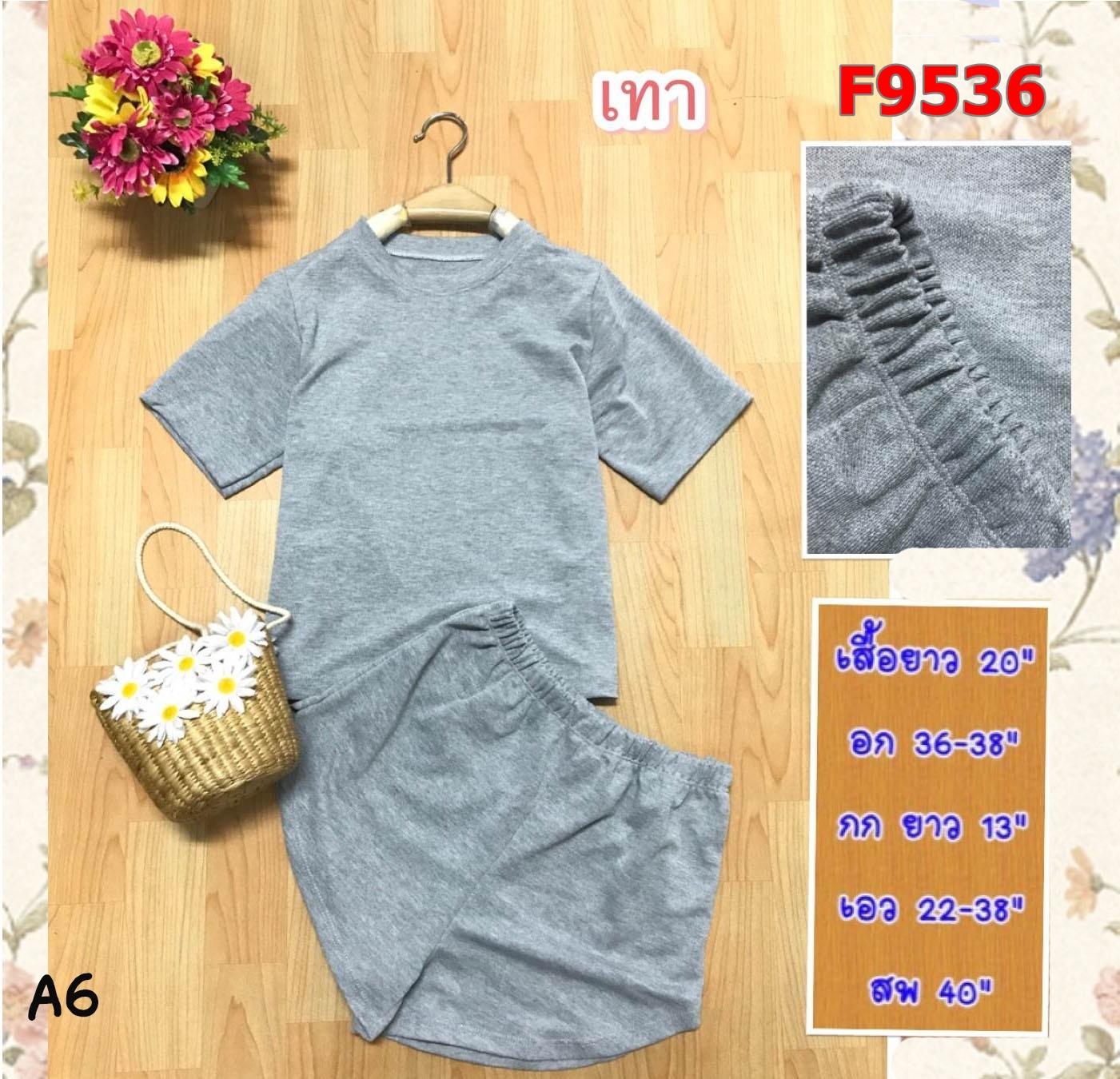 F9536 Set 2 ชิ้น เสื้อ+กางเกงขาสั้น สีเทา