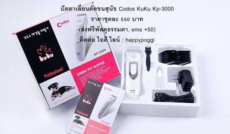ปัตตาเลี่ยนตัดขนสุนัข KuKu KP-3000 (ส่งฟรี)