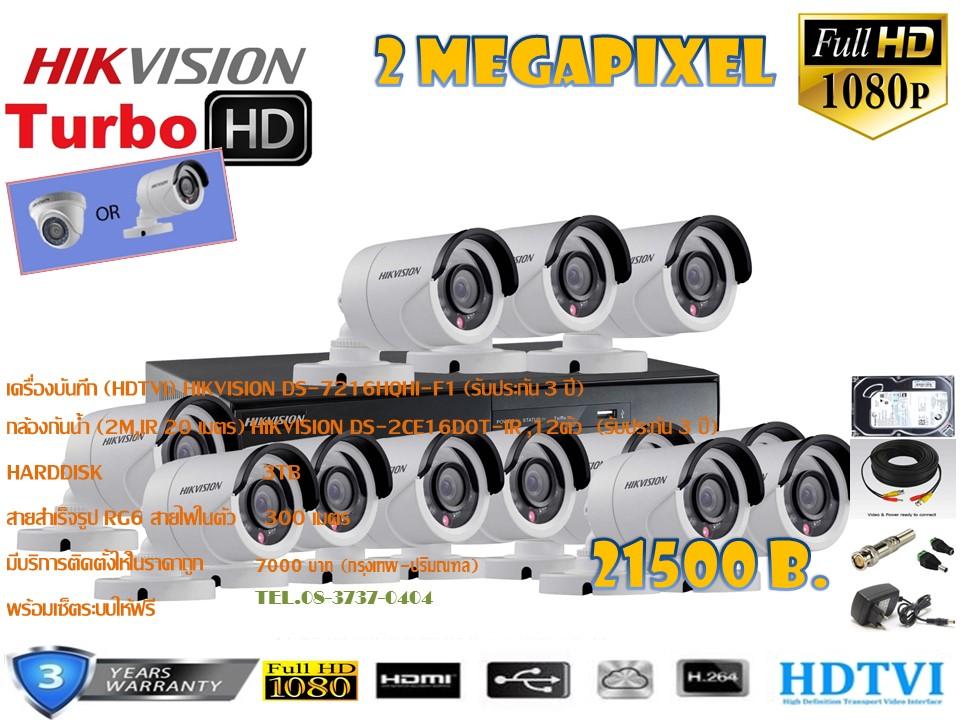 ชุดติดตั้งกล้องวงจรปิด DS-2CE16D0T-IR (2ล้าน) ir20เมตร ,12ตัว (dvr16ch., สาย rg6มีไฟ 300เมตร, hdd.3TB)