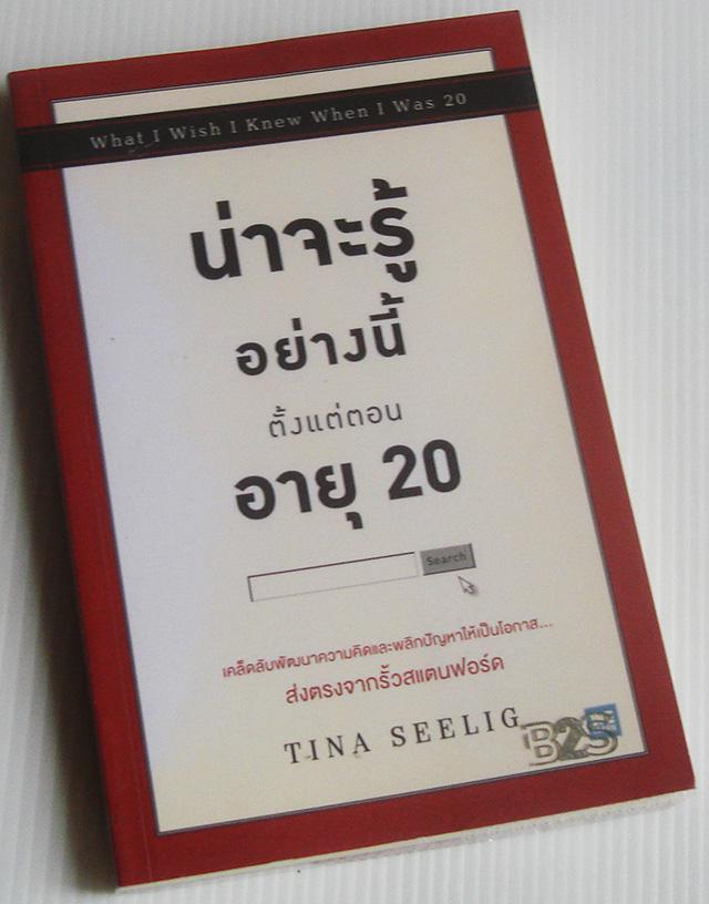 น่าจะรู้อย่างนี้ ตั้งแต่ตอนอายุ 20 What I Wish I Knew When I Was 20 / Dr. Tina Seelig / พรเลิศ อิฐฐ์, ธัญลักษณ์ เศวตศิลา สำเนา