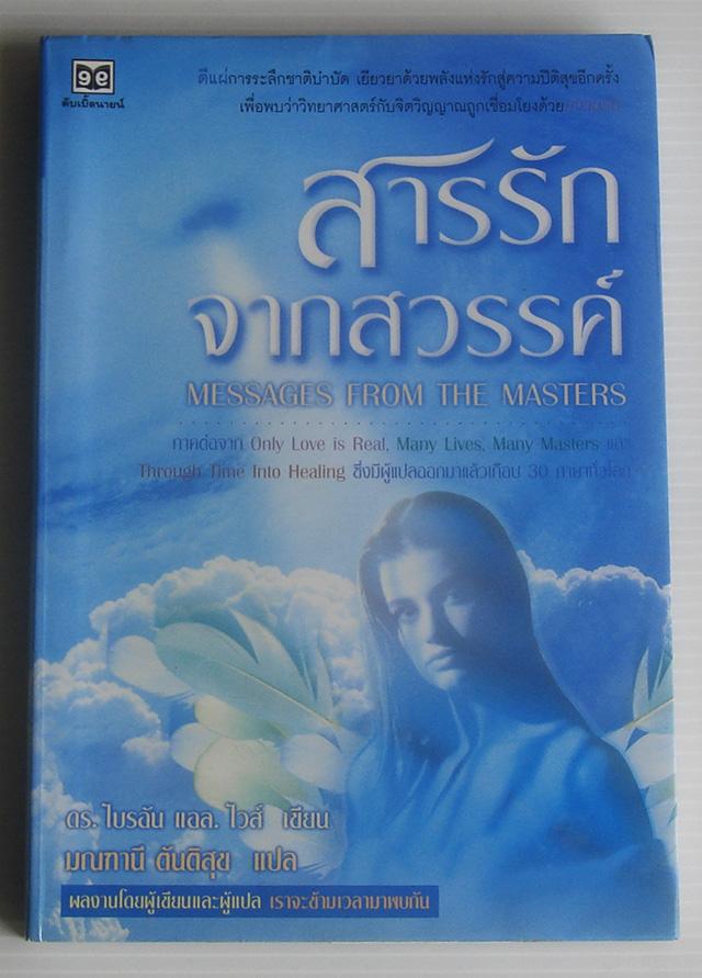 สารรักจากสวรรค์ Messages from the Masters / Brian L. Weiss / มณฑานี ตันติสุข