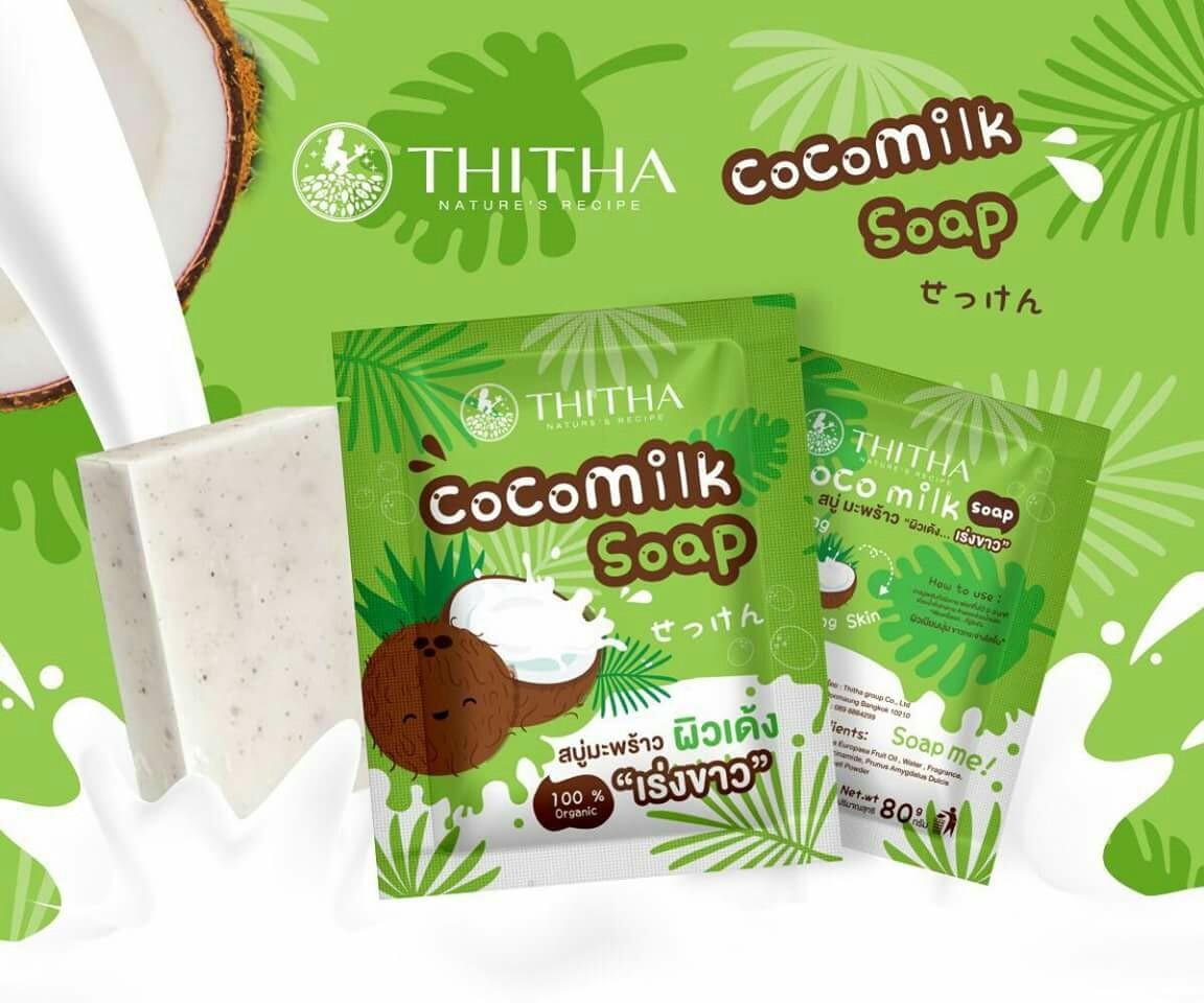 Cocomilk Soap สบู่น้ำมันพร้าว