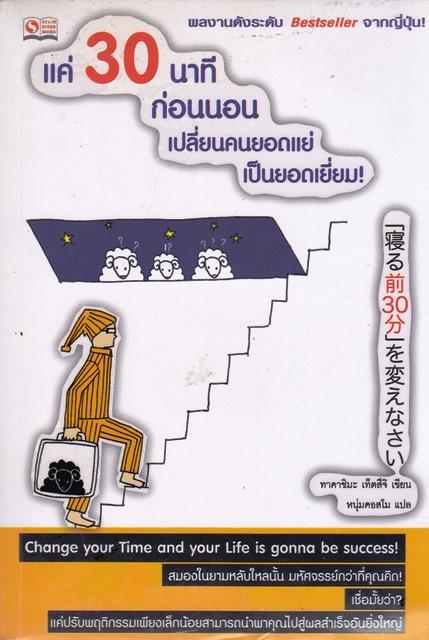 แค่ 30 นาที ก่อนนอนเปลี่ยนคนยอดแย่เป็นยอดเยี่ยม โดย ทาคาชิมะ เท็ตสึจิ, หนุ่มคอสโม แปล