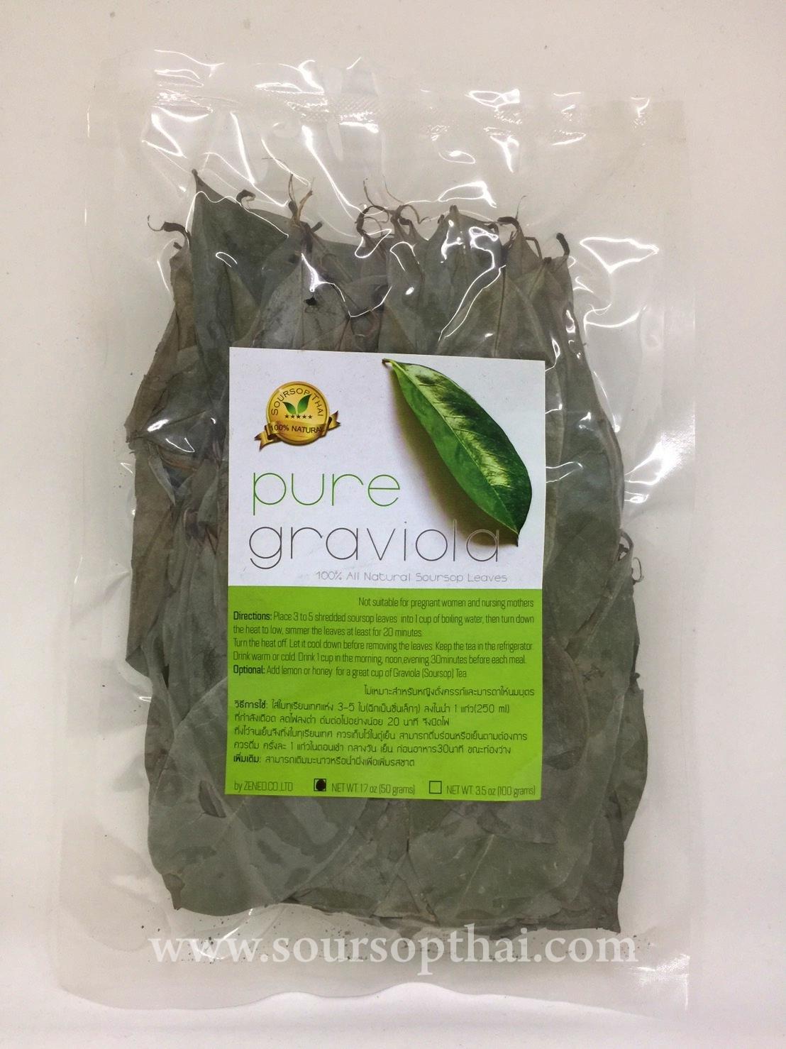 ใบทุเรียนเทศแห้ง สำหรับต้มเป็นชา 50 กรัม (Air Dried Soursop Leaves 50 Grams)