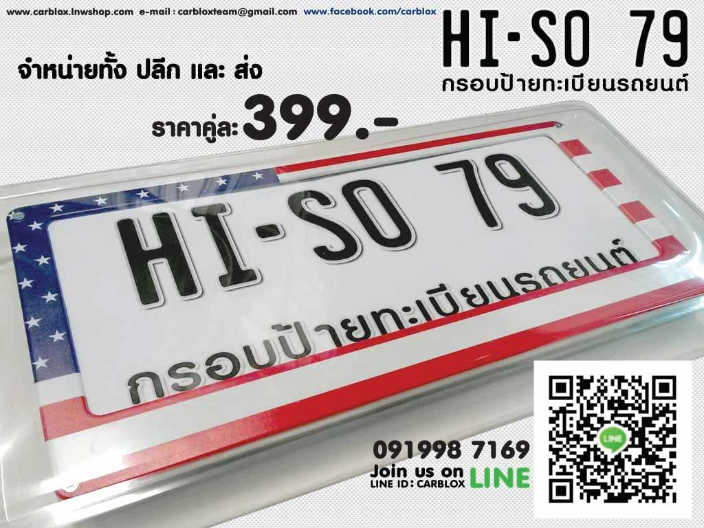 กรอบป้ายทะเบียนรถยนต์ HI - SO 79 FLAG U.S.A
