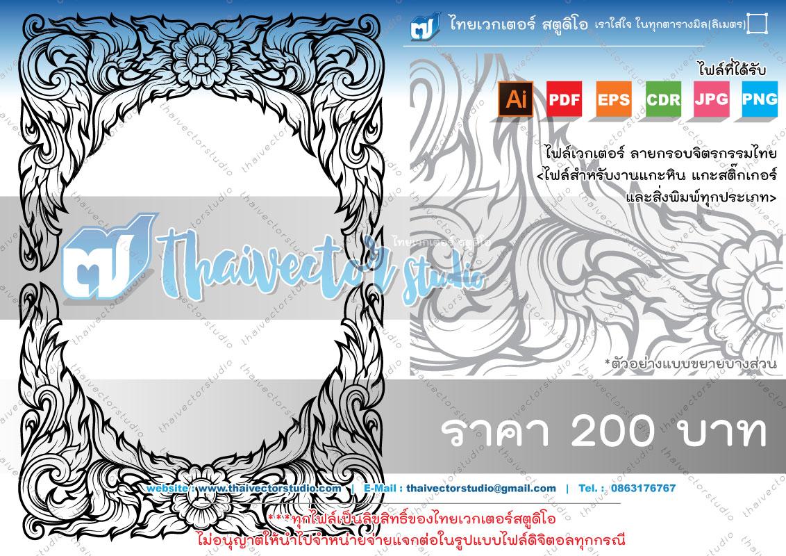 ไฟล์เวกเตอร์ กรอบลายไทยสี่เหลี่ยมผืนผ้าช่องวงรี_001(ลายเส้น) (Ai, CDR, PDF, EPS, JPG, PNG)