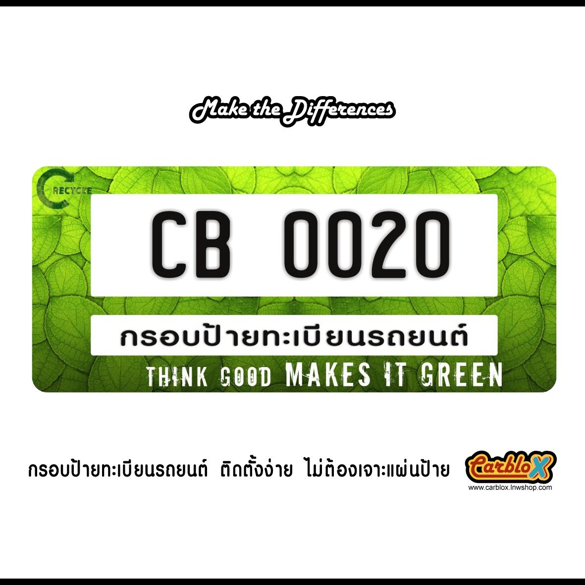 กรอบป้ายทะเบียนรถยนต์ CARBLOX ระหัส CB 0020 ลายธรรมชาติ NATURE.