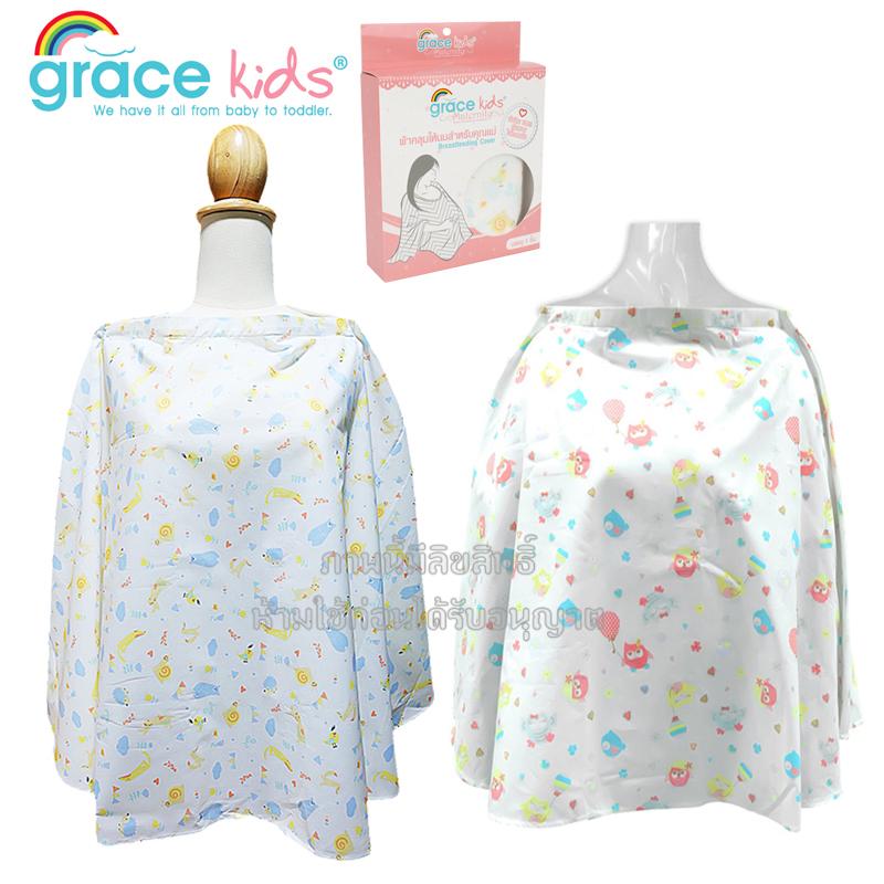Grace kids ผ้าหลุมให้นมคอตตอนพิมพ์ลาย Breastfeeding Cover
