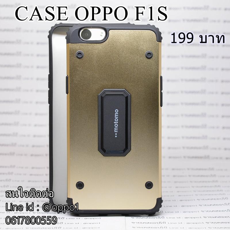 Case oppo F1s สีทอง