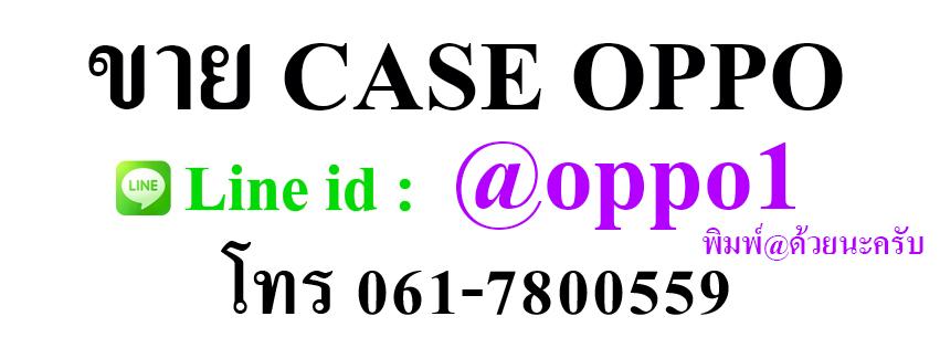 ขายกรอบมือถือ case oppo ฟิล์ม oppo ซื้อเลย line id:@oppo1