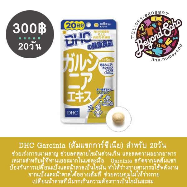 DHC Garcinia (ส้มแขกการ์ซีเนีย) สำหรับ 20วัน ช่วยเร่งการเผาผลาญ ช่วยลดสลายไขมันส่วนเกิน และลดความอยากอาหาร
