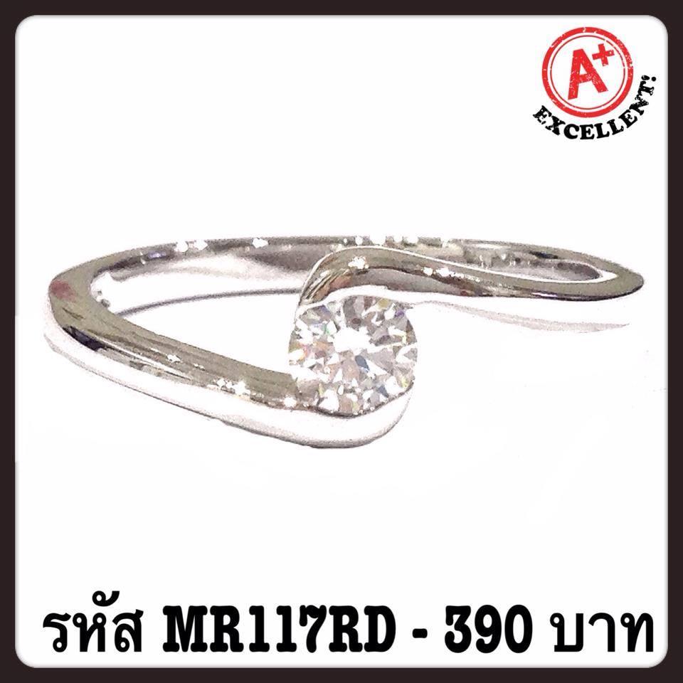 แหวนเพชร CZ รหัส MR117RD size 45