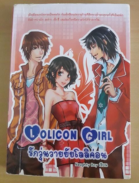 Lolicon Girl รักวุ่นวายยัยโลลิค่อน / Naughty Boy(ปลายน้ำ)