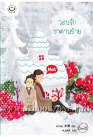 วอนรักซาตานร้าย / หมี่เล่อ ; หมุยหลี (แปล) :: มัดจำ 129 ฿, ค่าเช่า 25 ฿ (jamsai - cookie)