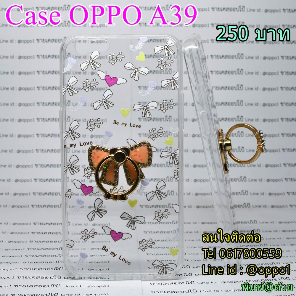 Case OPPO A39 แหวนเพรชโบว์