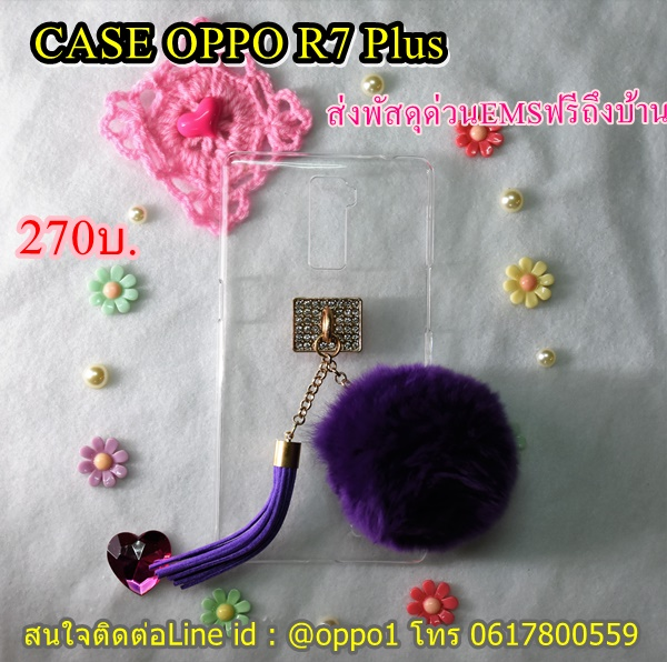Case OPPO R7 Plus พู่สีม่วง
