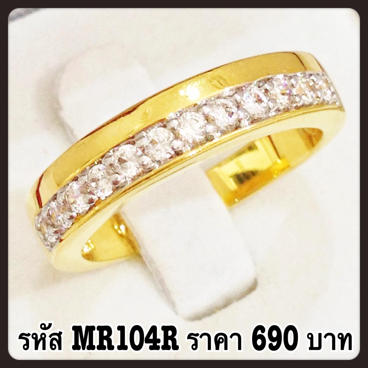 แหวนเพชร CZ รหัส MR104R size 62