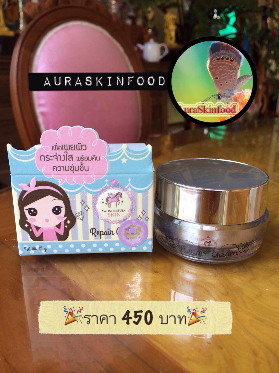 (ส่งฟ(ส่งฟรีEMS)Repair Cream Wonderful Skin รีแพร์ครีม (พี่ซี)