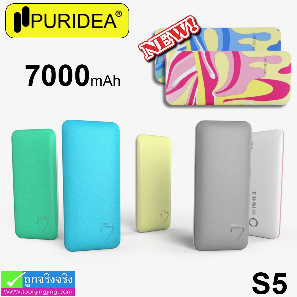 PURIDEA S5 Power bank แบตสำรอง 7000 mAh (เต็มความจุ) ราคา 295 บาท ปกติ 740 บาท