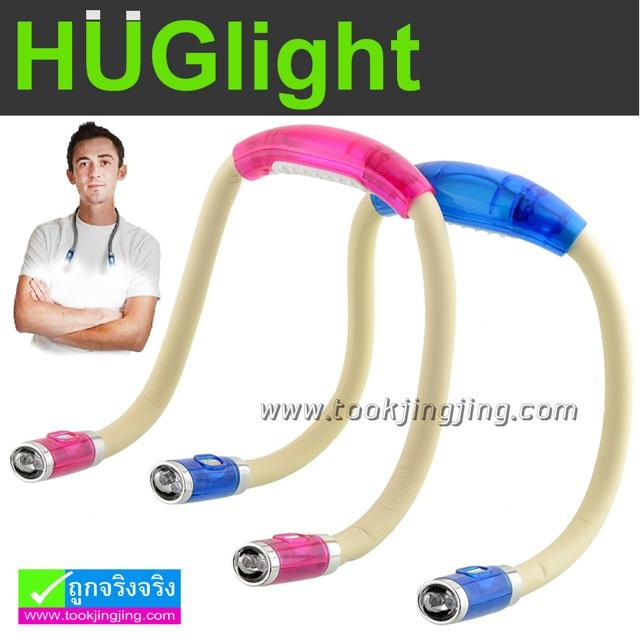โคมไฟอเนกประสงค์ HUGlight แบบพกพา ราคา 105 บาท ปกติ 260 บาท