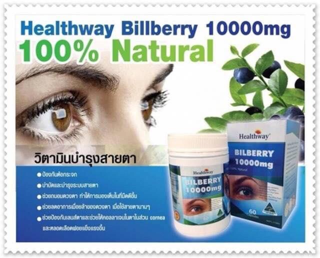 Healthway BILBERRY 10000 mg 100 Nature ราคา.บิวเบอรี่ เฮลล์เวย์ ตาสวยสดใสด้วย สารสกัดจากบิลเบอรี่