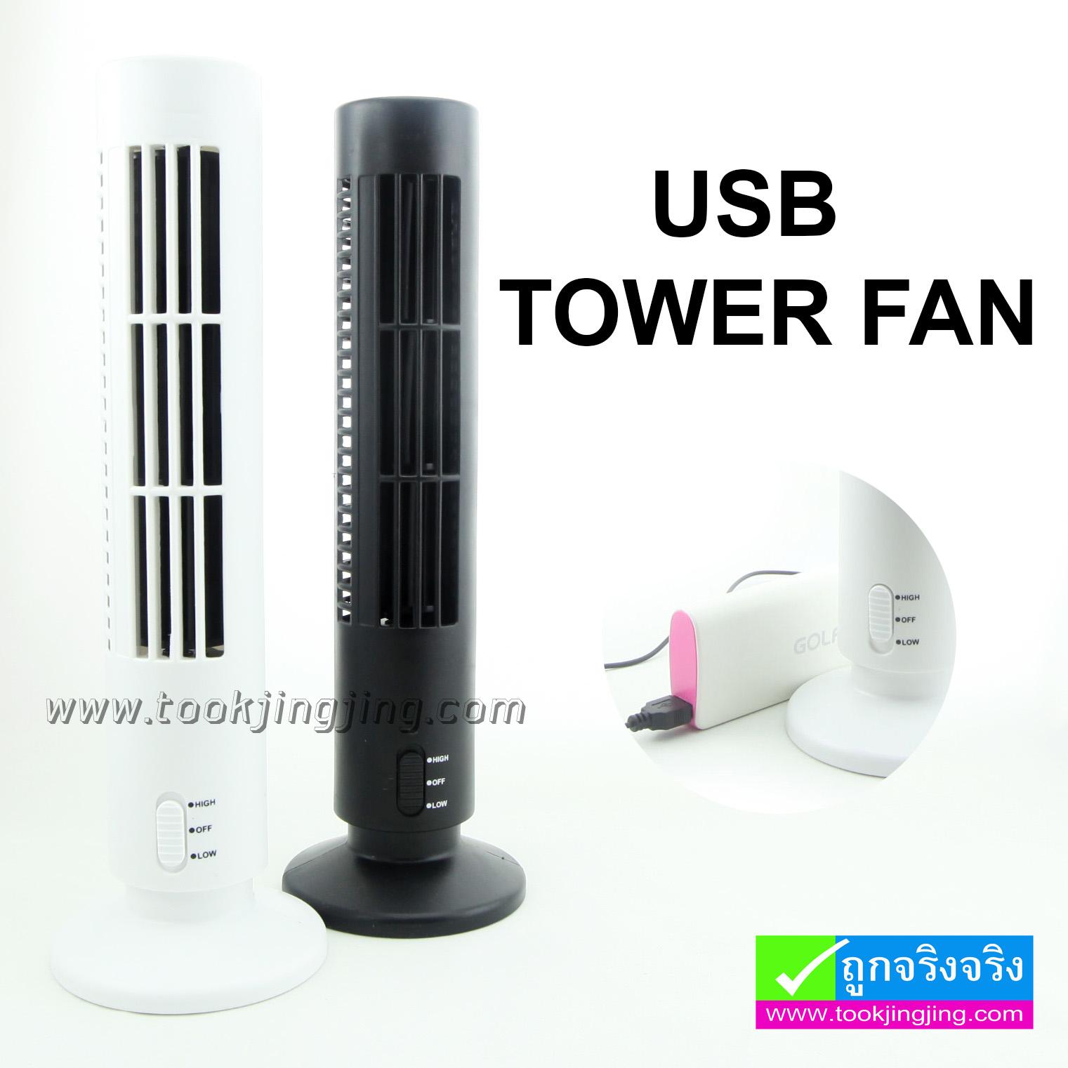 พัดลม USB TOWER FAN ลดเหลือ 250 บาท ปกติ 630 บาท