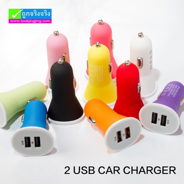ที่ชาร์จในรถ 2 USB 1 A/2.1 A ลดเหลือ 39 บาท ปกติ 240 บาท