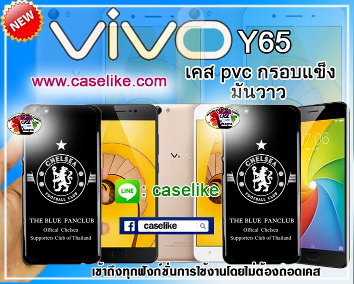 เคส Vivo Y65 เชลซี กรอบแข็ง ภาพมันวาว สีสดใส กันกระแทก