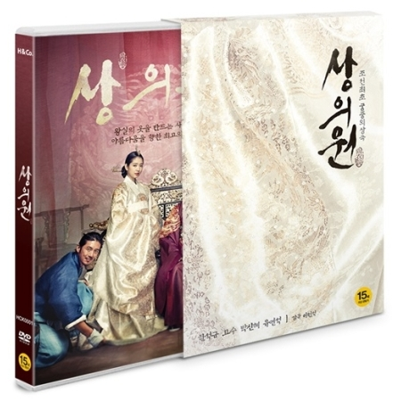 หนังเกาหลี The Royal Tailor DVD (Limited Edition) (Korea Version)