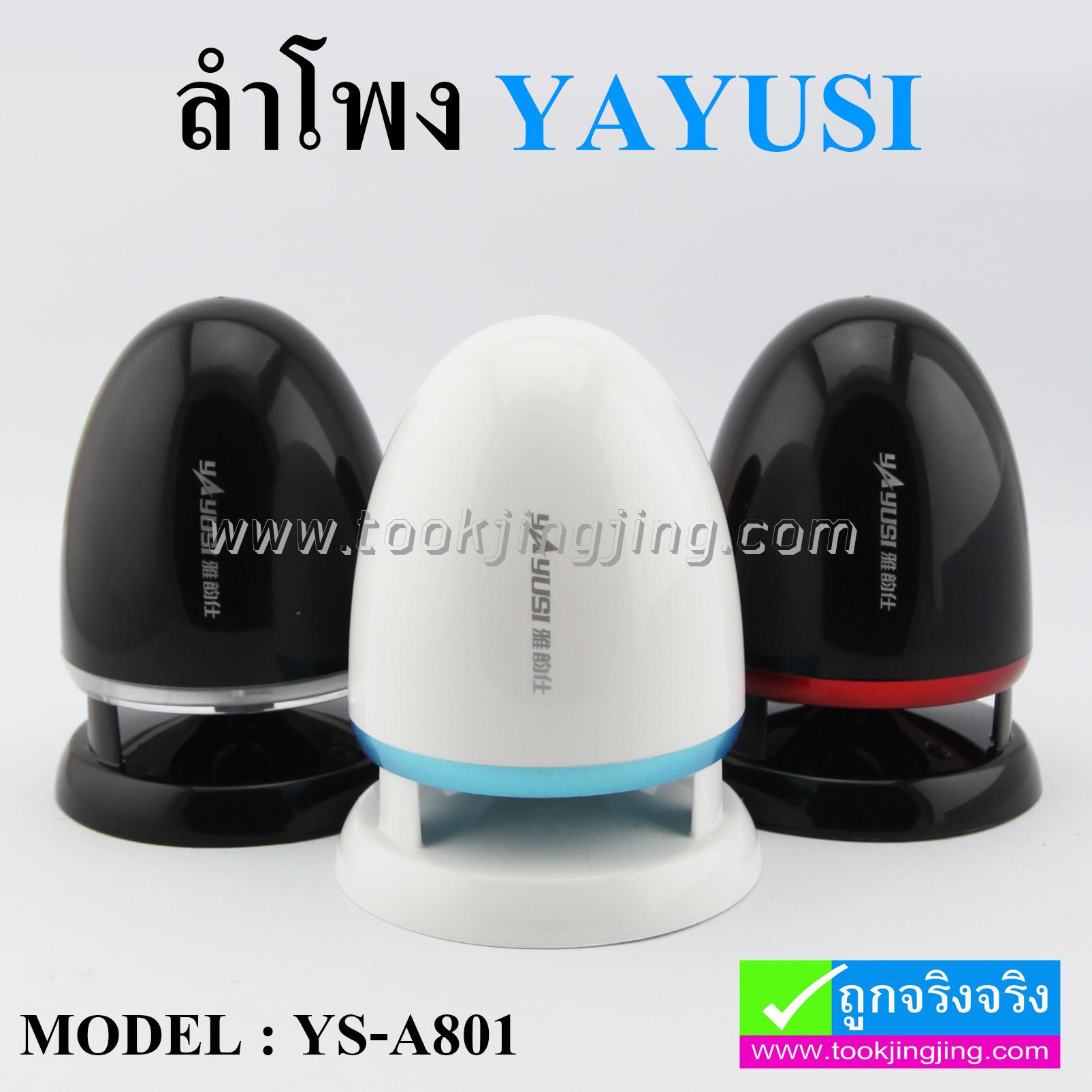 YAYUSI YS-A801 ลำโพง ขนาดพกพา