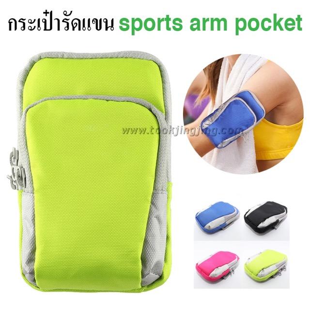 กระเป๋ารัดแขน Sports Arm Pocket ราคา 150 บาท ปกติ 375 บาท