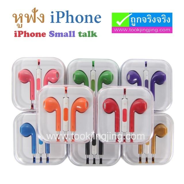 หูฟัง iPhone Small Talk ลดเหลือ 69 บาท ปกติ 240 บาท