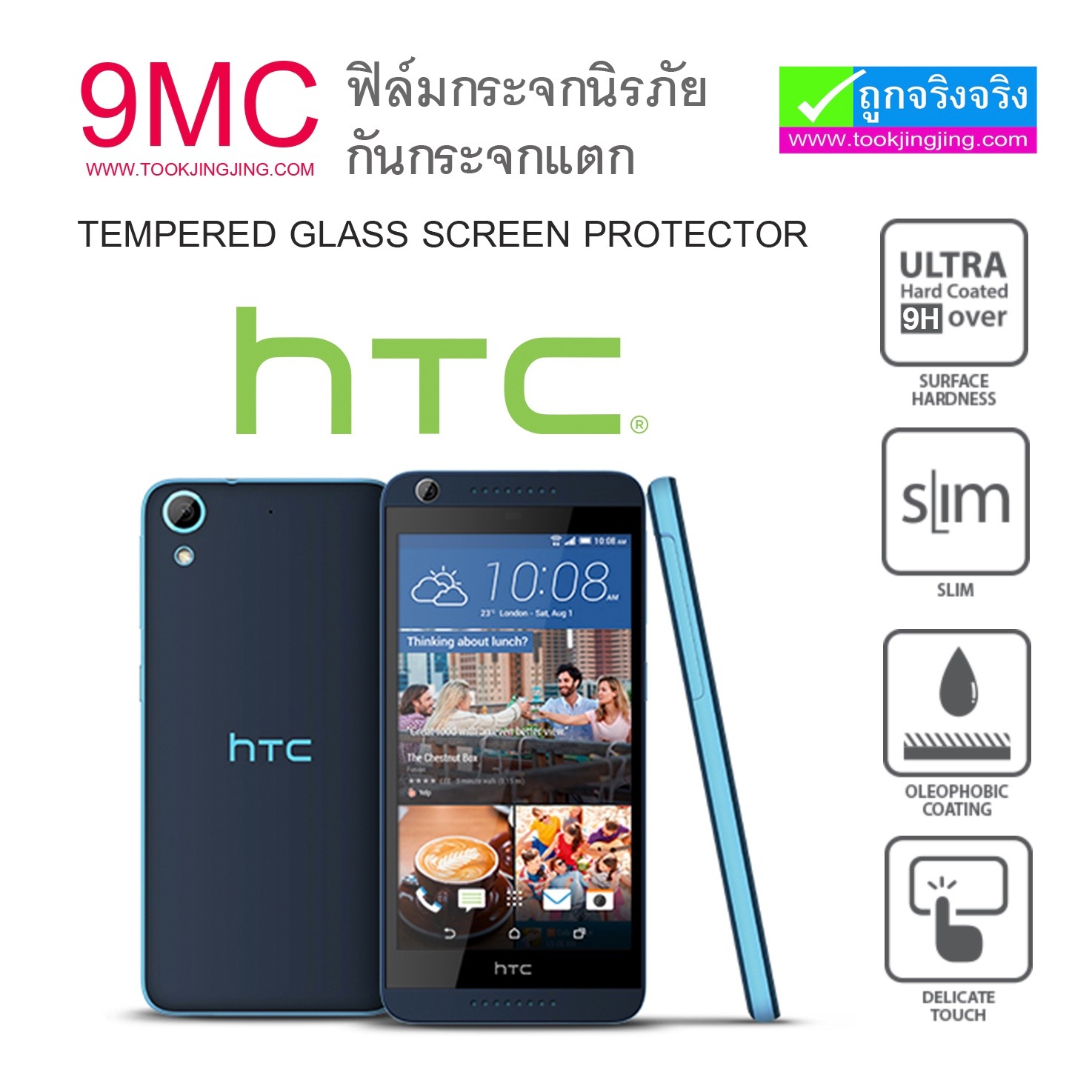 ฟิล์มกระจก htc 9MC ความแข็ง 9H ราคา 49 บาท ปกติ 160 บาท