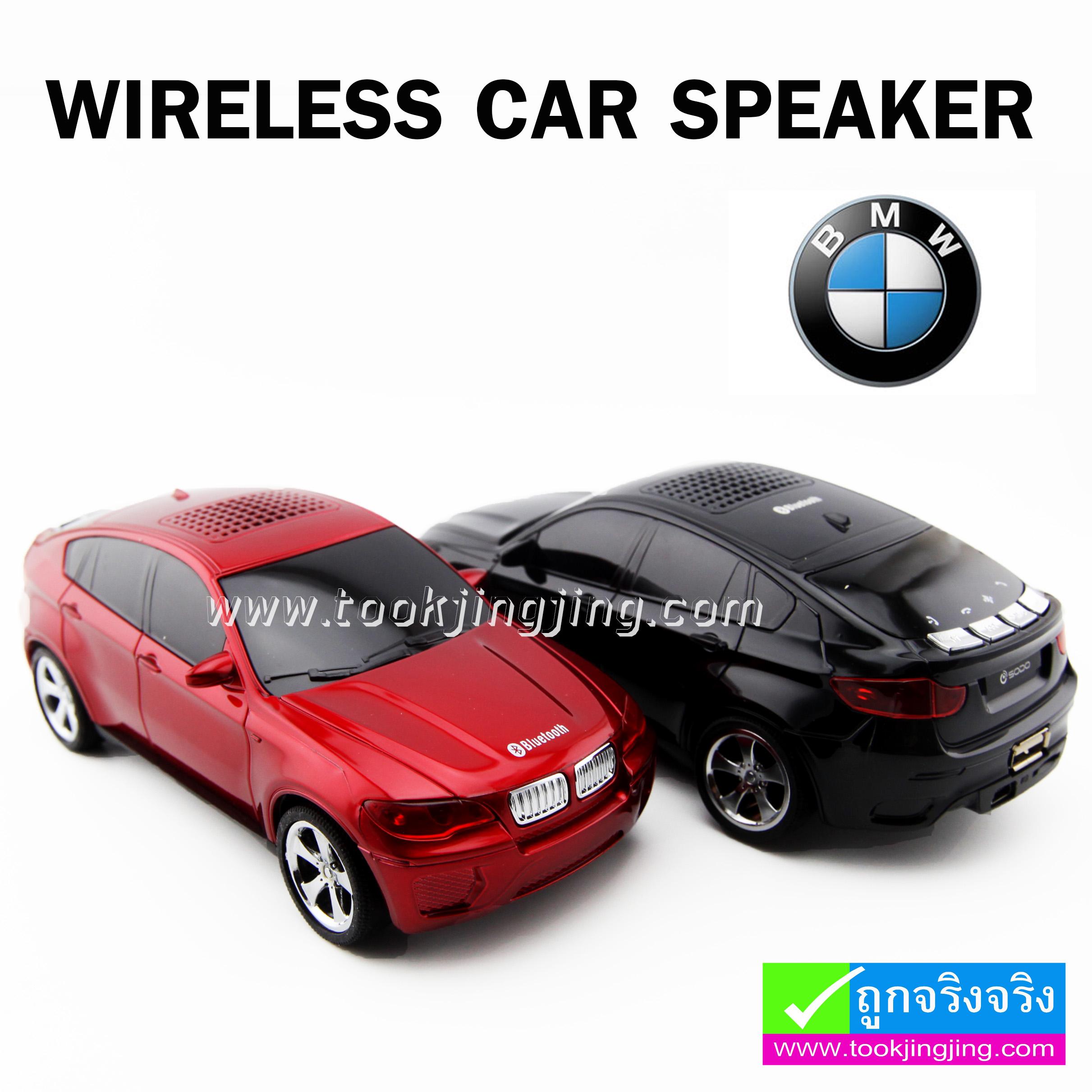 ลำโพง บลูทูธ BMW Wireless Car Speaker ราคา 395 บาท ปกติ 930 บาท