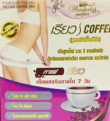 เรียว Coffee กาแฟลดน้ำหนัก เรียว 10 ซอง/กล่อง