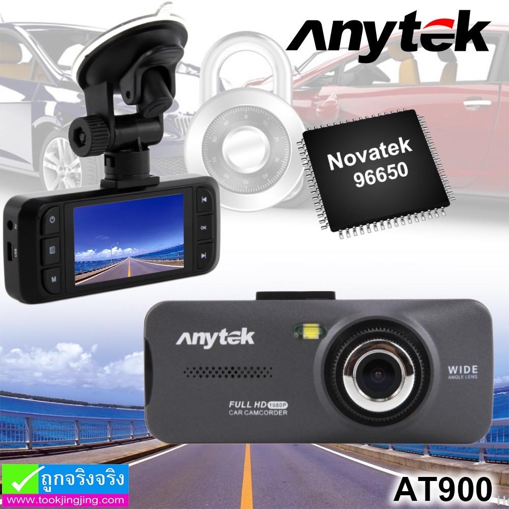 กล้องติดรถยนต์ Anytek AT900 ราคา 1,475 บาท ปกติ 3,990 บาท