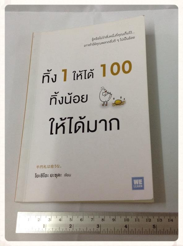 ทิ้ง 1 ให้ได้ 100 ทิ้งน้อยให้ได้มาก (โยะชิโอะ ยะซุดะ -เขียน, โฆษิต ทิพย์เทียมพงษ์ -แปล) หนังสือมือสอง
